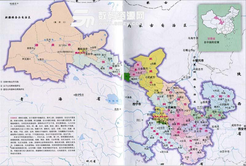 甘肃省位于中国西北地区,其省会城市是兰州市,在找甘肃地图全图高清版的您可以在本站下载,这是甘肃旅游交通地形地图高清版,而且是大图版哦!压缩包中一共4幅地图,分为甘肃旅游地图、甘肃交通地图、甘肃地形地图和甘肃政区地图!好不好您下载回去看看就知道了!