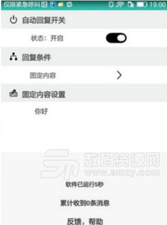 允晨QQ自动回复
