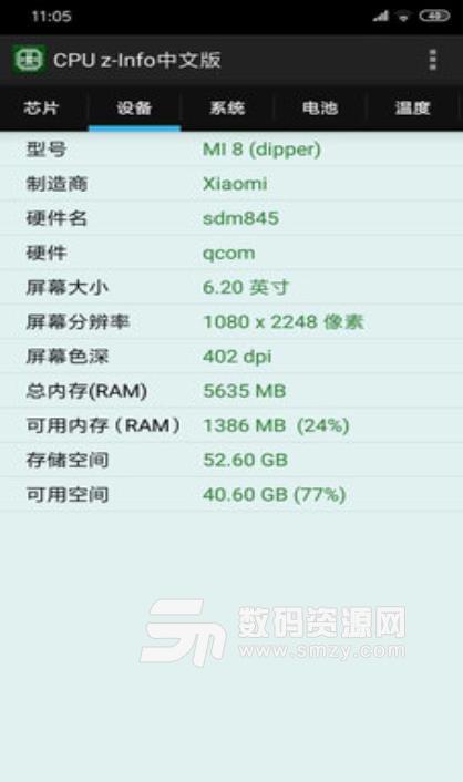 CPU Z安卓汉化版下载