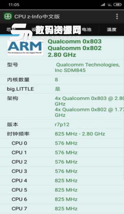 CPU Z安卓汉化版截图