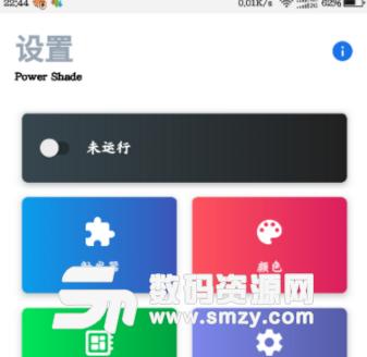 影子系统安卓汉化版下载