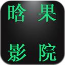 晗果影院播放器app