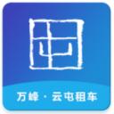 云屯租车app
