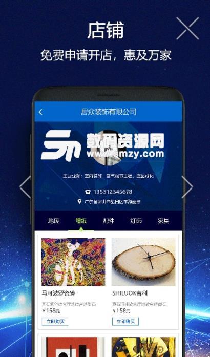 RT中国物联app免费版下载