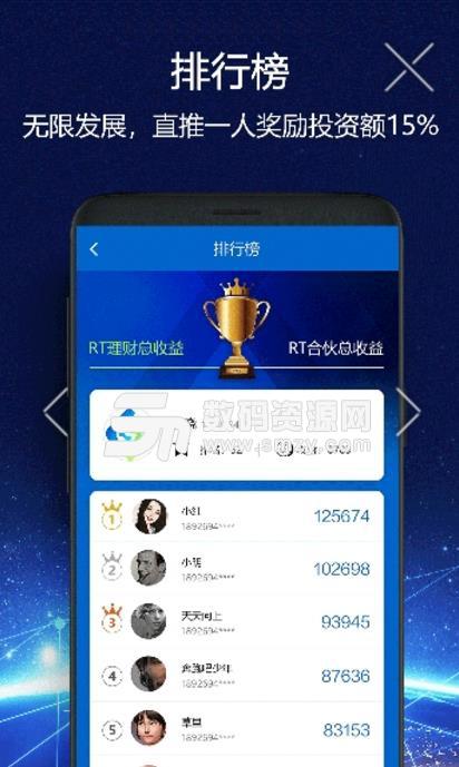 RT中国物联app免费版安卓