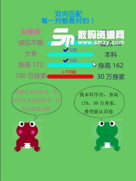 蛙朋APP安卓最新版