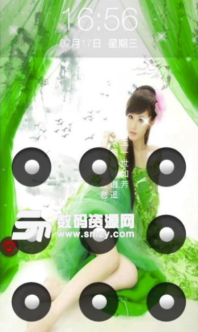 九宫古典美锁屏最新版