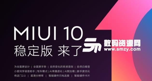 小米mix2 MIUI10稳定版线刷包