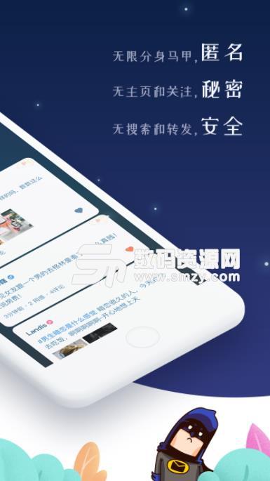 有封信app介绍