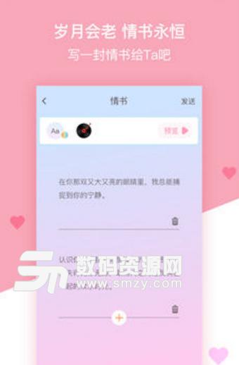 爱情银行苹果版最新