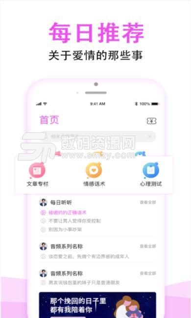 葡萄情感app截图