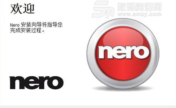 Nero2014官方版