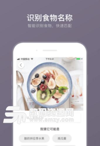计食器苹果最新版下载