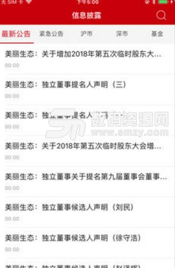 中国证券报苹果最新版下载