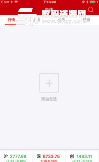 中国证券报苹果最新版截图