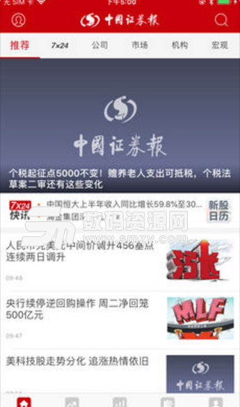 中国证券报苹果最新版