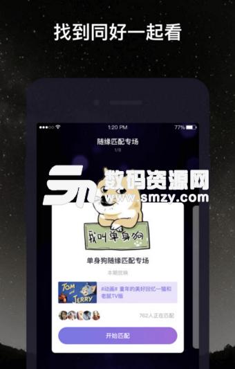 微光ios版(看电影社交app) v1.6.1 苹果最新版