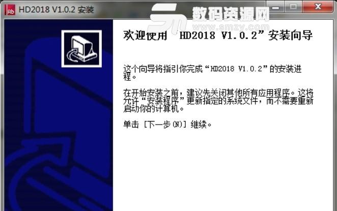 HD2018软件