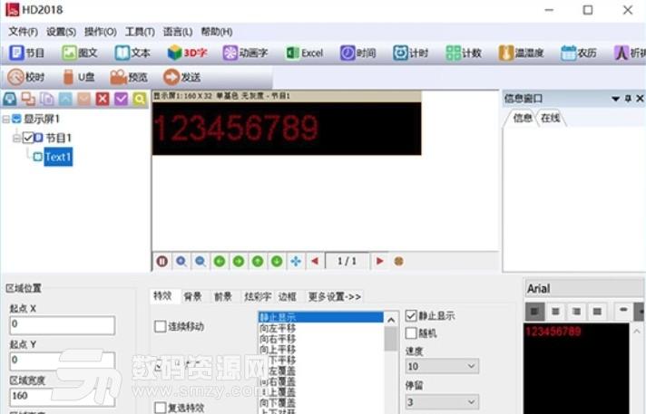 HD2018单双色软件