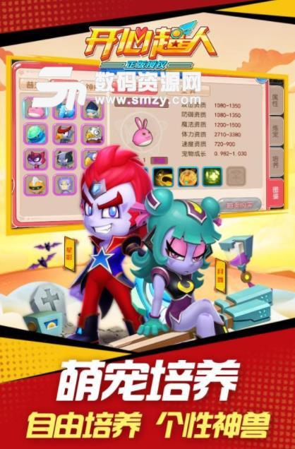 开心超人安卓九游版下载