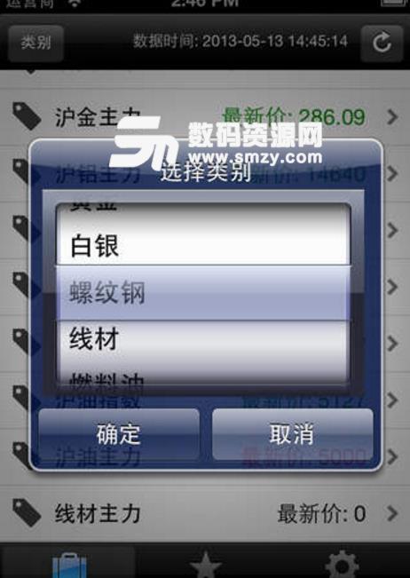 上海期货安卓版