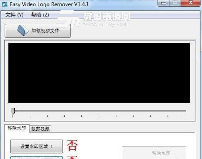 Easy Video Logo Remover电脑版