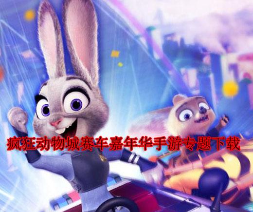 疯狂动物城赛车嘉年华手游专题下载