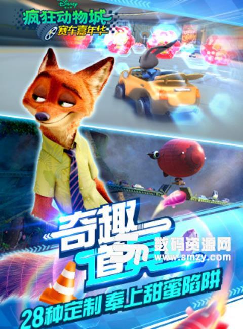 疯狂动物城赛车嘉年华九游版(休闲赛车) v1.0 安卓版