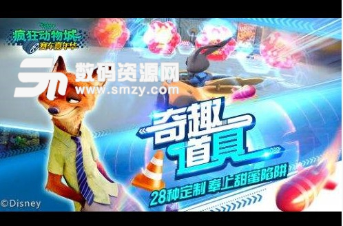 疯狂动物城赛车嘉年华图片