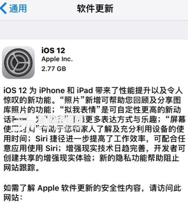 苹果ios12GM正式版描述文件