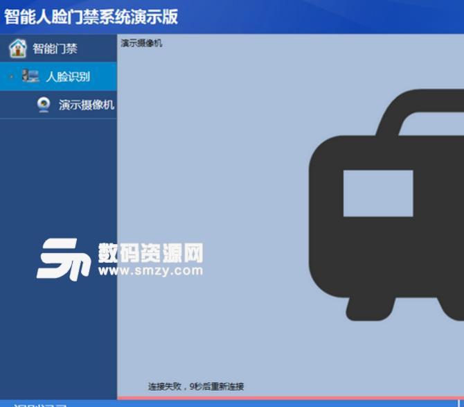 汉王智能人脸门禁系统最新版截图