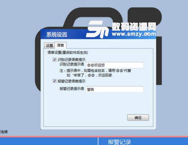 汉王智能人脸门禁系统最新版