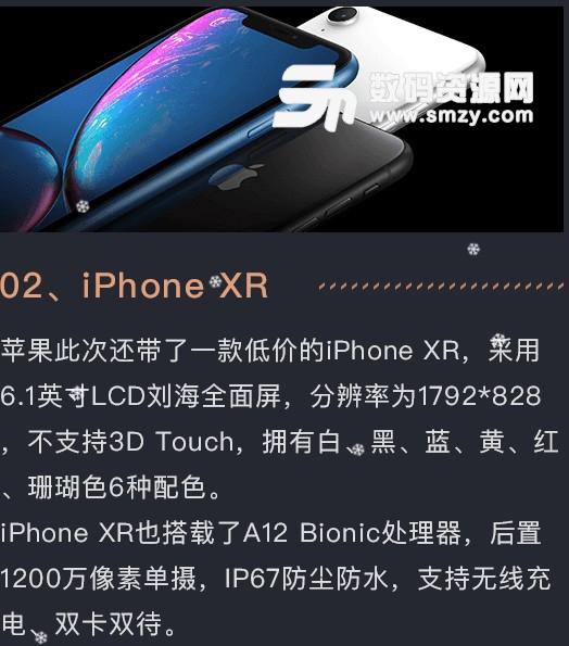 苹果8plus 11.4固件说明