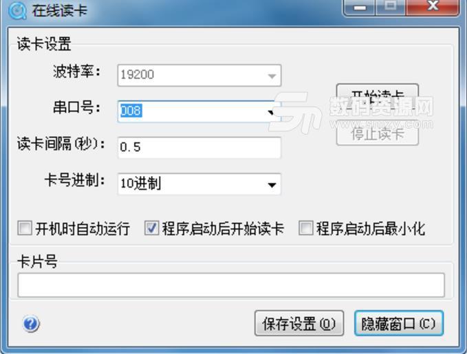 科密在线读卡程序软件最新版截图