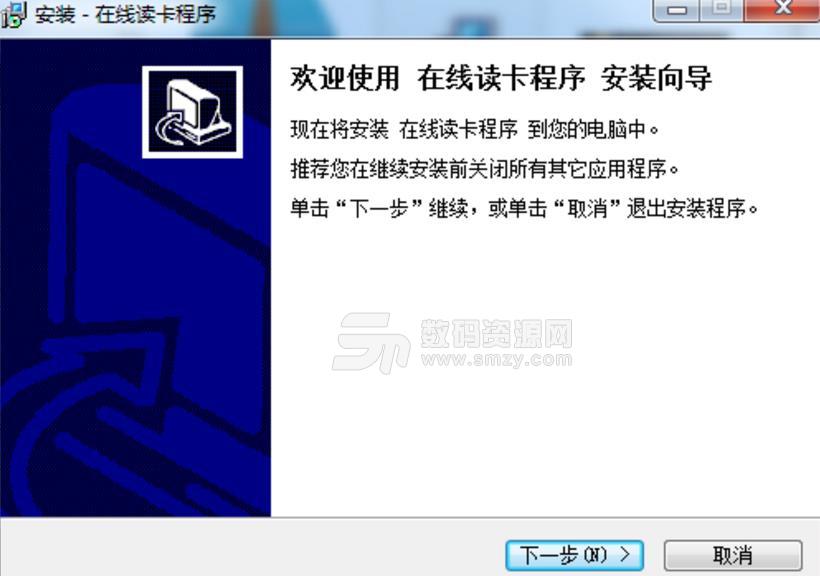 科密在线读卡程序软件最新版
