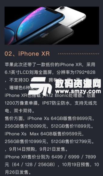 iPhoneXS优惠券平台