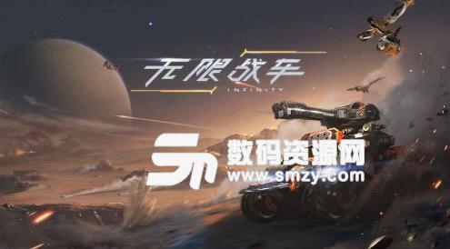 无限战车iOS版