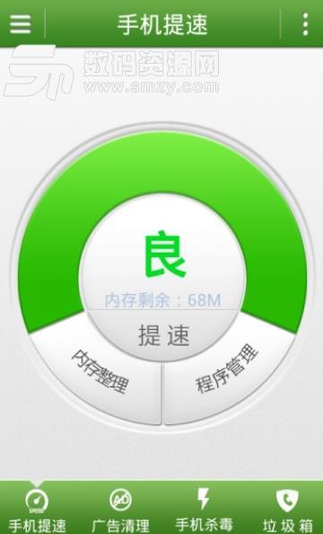 摩安卫士app