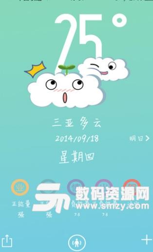 萌萌天气Android版