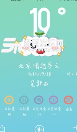 萌萌天气Android版图片
