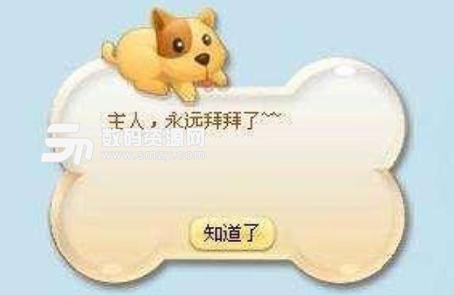 QQ宠物停运下架官方补偿