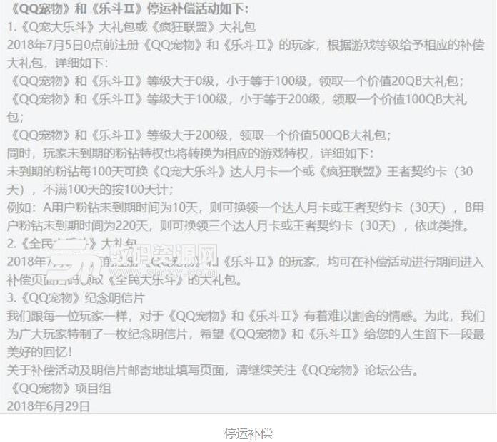 QQ宠物停运下架官方补偿说明
