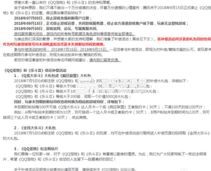 QQ寵物停運補償說明