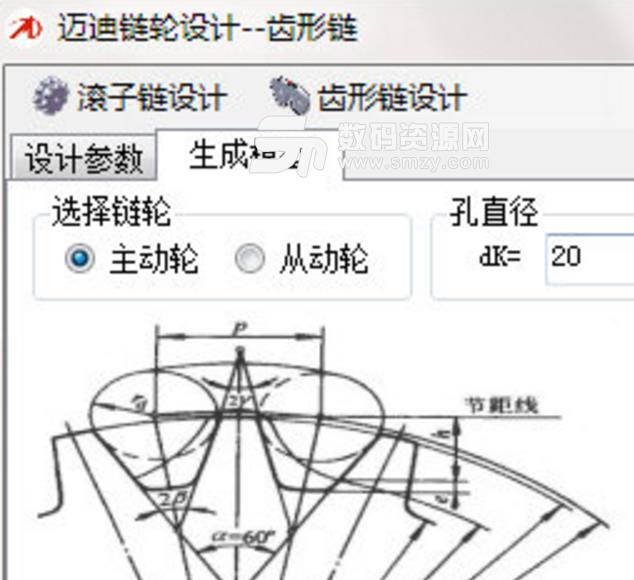 迈迪链轮设计工具最新版(生产设计) v1.1.0 绿色版图片