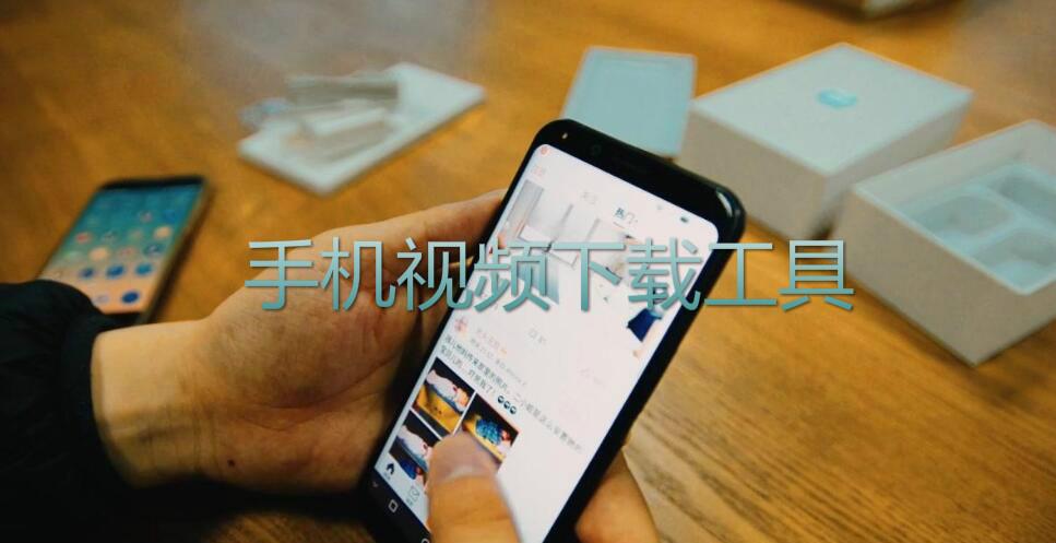 手机视频下载工具