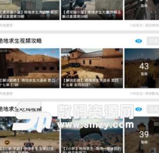 绝地求生视频站app安卓版截图