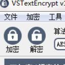 VSTextEncrypt汉化版