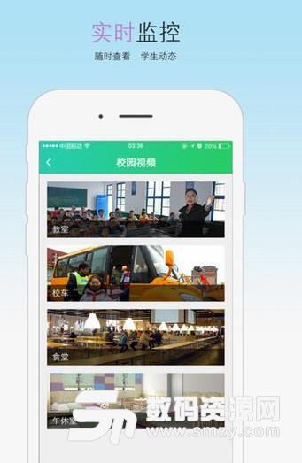 青海和教育app苹果免费版