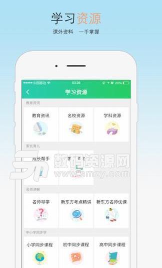 青海和教育app苹果版