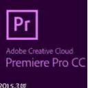 adobe premiere pro cc2016特别版